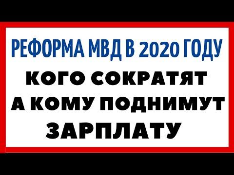 Реформа МВД в 2020 году: кого сократят, а кому поднимут зарплату