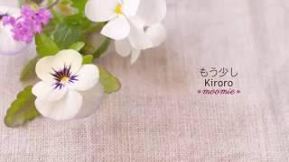 cover/Kiroro/もう少し*moomie*