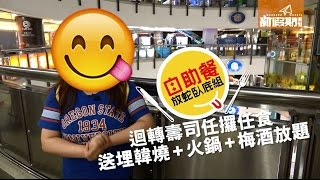 【自助餐放蛇起底組】$148 迴轉壽司 任攞任食 送韓燒+火鍋+梅酒任飲|新假期