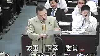 10/5横浜市会太田正孝議員文化観光局マリンタワーについて①