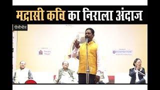 Kavi Manoj Madrasi | ऐसी कविताएं जिन पर हंसी रोक पाना है मुश्किल | Pilibhit Kavi Sammelan 2019