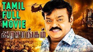 Arasangam - Tamil Full Movie   Vijayakanth   Navaneet Kaur   Sheryl Pinto