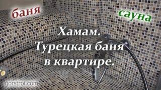Хамам.  Турецкая баня в квартире.