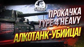✮Прокачка Type 4 Heavy! АЛКОТАНК-УБИЙЦА!✮ Стримы от Near_You