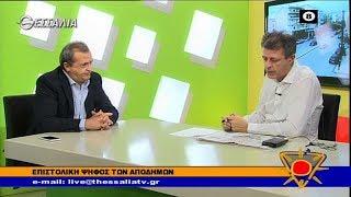 Επιστολική ψήφος των αποδημων Καλημερα Θεσσαλία 18 10 2019