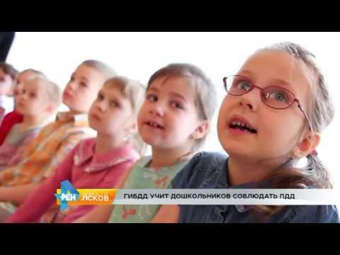 Новости Псков 29.03.2017 # ГИБДД учит дошкольников соблюдать ПДД