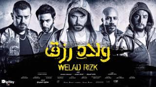 تحميل و مشاهدة موسيقى فيلم ولاد رزق - كباريه مدروز فلوس MP3