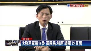 沈發惠棄選黃國昌不領情? 王浩宇轟:翻臉不認人-民視新聞
