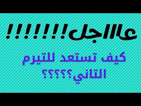 كيف تستعد للتيرم الثاني؟؟؟؟؟ | مستر/ محمد الشريف | طرق مذاكرة منوع  | طالب اون لاين