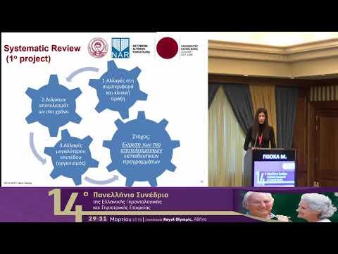 Γκιόκα Μ. - Αξιολόγηση εκπαιδευτικής παρέμβασης σε νοσηλευτικό προσωπικό για την φροντίδα ηλικιωμένων ασθενών με άνοια σε δημόσια νοσοκομεία