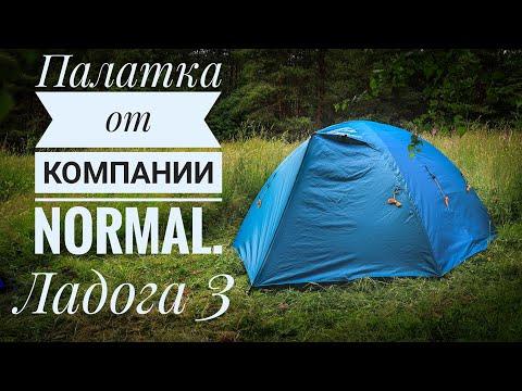 Смотреть видео Палатка Normal Ладога 3