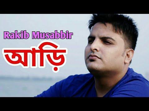 Arri (আড়ি) | Rakib Musabbir | New Songs 2019 | Bangla Video Song | Tune Factory |