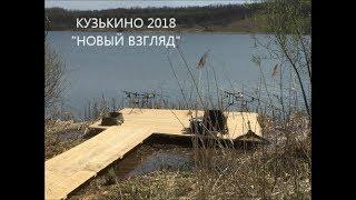 Кузькино чернянский район рыбалка