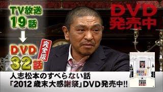 DVD人志松本のすべらない話2012歳末大感謝祭完全版!
