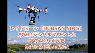 『HUBSAN H501S』に安物ジンバルとカメラをセット、結局クッション付きの足として使っていくことに・・・