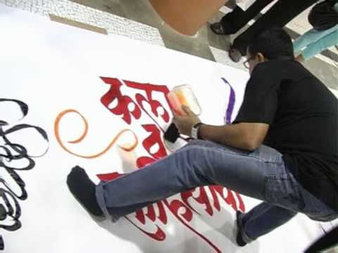 Calligraphy Demonstrations - Featuring  Achyut Palav