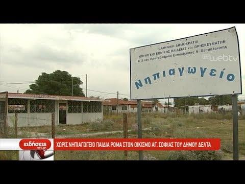 Χωρίς νηπιαγωγείο παιδιά  Ρομά στον οικισμό Αγ. Σοφίας του δήμου Δέλτα | 20/9/2019 | ΕΡΤ