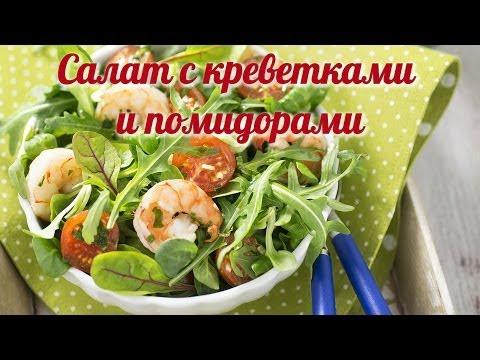 Салат с креветками и помидорами. Ну, очень вкусно! Готовим дома