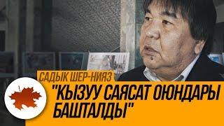 """Садык Шер-Нияз: """"Кызуу саясат оюндары башталды"""""""