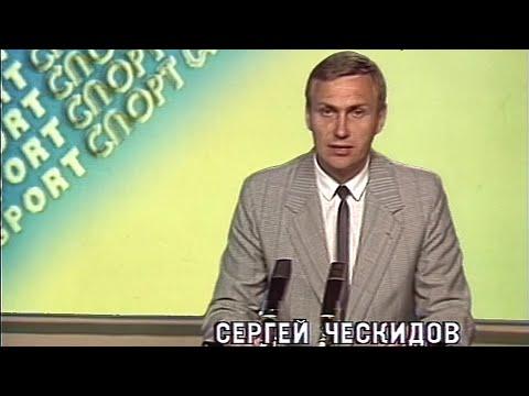 Сергей Ческидов. Новости спорта 16.08.1988