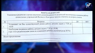 Окуловский район, правительство Новгородской области и компания «Сплат Глобал» расширят сотрудничество