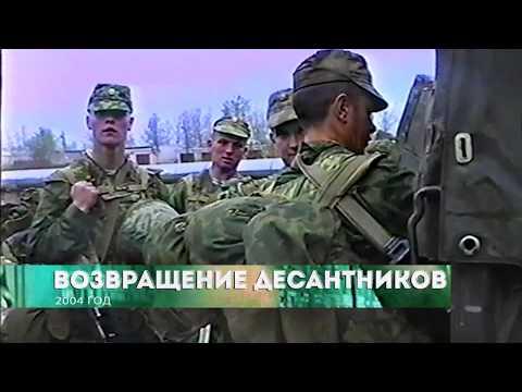 Из 90х/Из нулевых # 2004 # Возвращение десантников