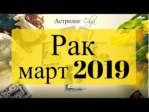 РАК (карты) события МАРТА 2019 Астролог Olga