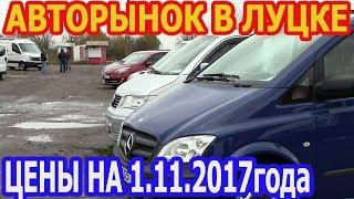 АВТОРЫНОК В ЛУЦКЕ. ЦЕНЫ НА ПРИГНАННЫЕ АВТО.1.11.2017 год.