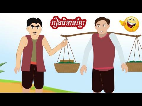 ប្រជុំរឿងនិទានខ្មែរ   Khmer Cartoon   Tokata   Khmer Fairy Tale   រឿងនិទាន លោកតា