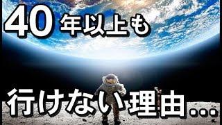 衝撃なぜ40年以上たった今、二度目の月へ行かないのか!?アポロ11号月面着陸の空白の2分間に隠された真実が!!