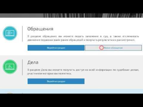 Подача в суд документов в электронном  виде