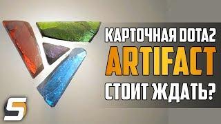 Artifact: стоит ждать? Карточная Dota2 конкурентоспособная? + Artifact Геймплей