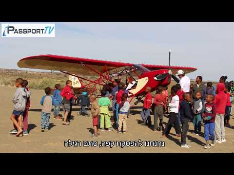 פספורט עולמי  Bush Flying