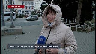 Мнение: Хотите ли вы переехать из Севастополя?
