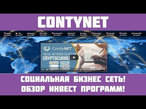 Contynet - Социальная бизнес сеть! Обзор каталога программ!