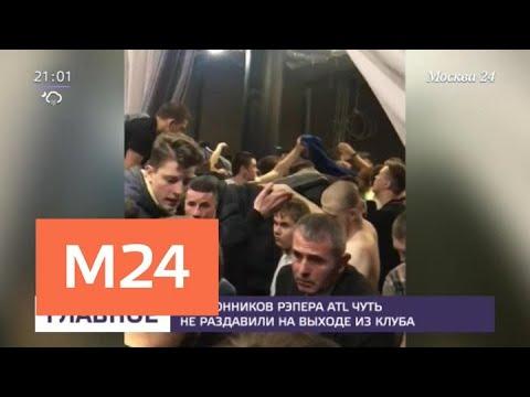 Поклонников рэпера ATL чуть не раздавили на выходе из клуба - Москва 24