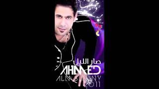 تحميل و مشاهدة احمد المصلاوي .. مرت سنه 2011 MP3