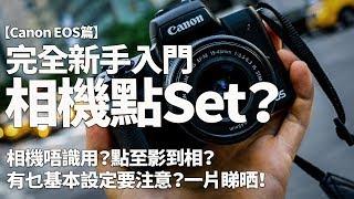 攝影教學 |  新買相機要點樣設定? 點至影到相? 有乜基本要注意?【Canon EOS篇】