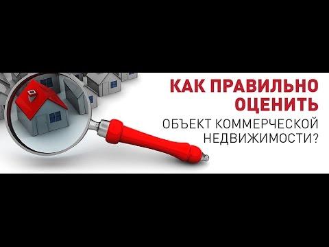 Вебинар по оценке коммерческой недвижимости 01.07.2015  /