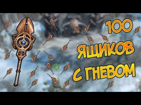 Открыл 100 ящиков с гневом ! + Розыгрышь  Frostborn: Coop Survival