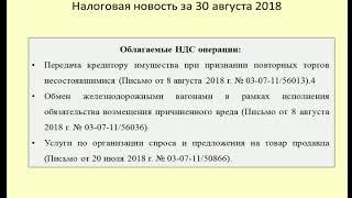 30082018 Налоговая новость об объекте обложения НДС / VAT