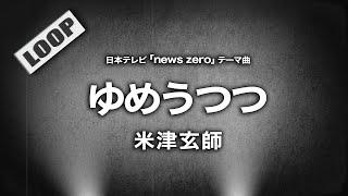 米津玄師 - ゆめうつつ (Cover by 藤末樹 / 歌:HARAKEN)【字幕/歌詞付/作業用】
