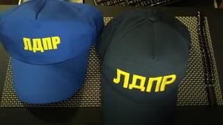 Жириновский Baseball caps LDPR Бейсболки ЛДПР