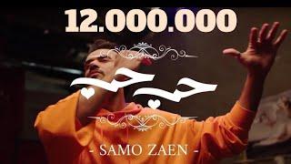 تحميل اغاني ساموزين - حب_حب ( Official Music Video ) Samo Zaen - LoveLove MP3