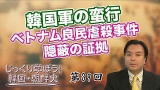 第38回 「自国民でも殺す」で殺された韓国大統領・朴正熙