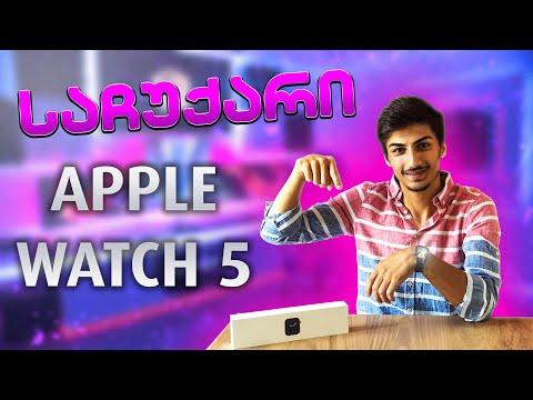 Apple Watch 5  საჩუქრის Unboxing