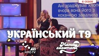 Український Т9   Шоу Мамахохотала   НЛО TV