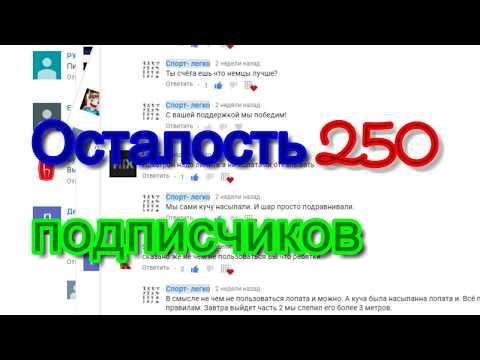 НАС УЖЕ 2300
