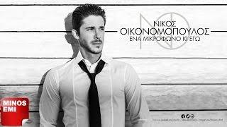 Άκου Να Δεις - Νικος Οικονομόπουλος | Official Audio Release (Στίχοι)