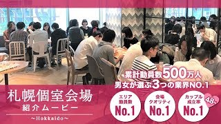 婚活のシャンクレール自慢の出会いの場札幌個室